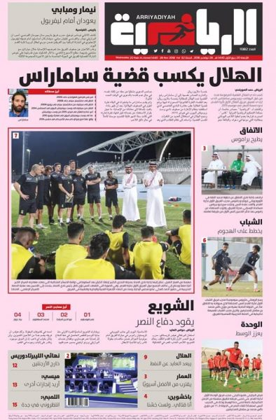 صحيفة الرياضية السعودية