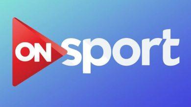 صورة تحديث.. تردد قناة أون سبورت 2 ON SPORT