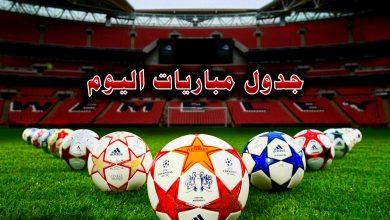 Photo of أهم مباريات اليوم الأحد 16/12/2018