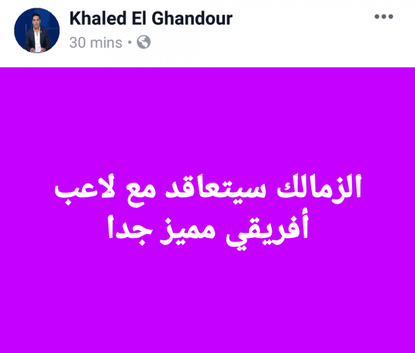 خالد الغندور عبر تويتر