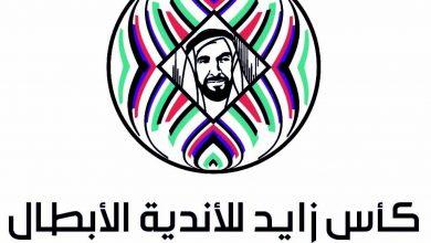 Photo of تعرف علي قرعة ربع نهائي كأس زايد للأندية الأبطال
