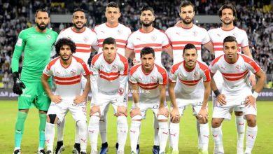 قائمة الزمالك لمباراة الترجي التونسي في دوري أبطال إفريقيا