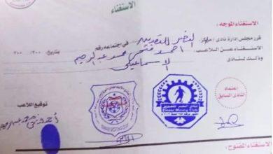 Photo of الإسماعيلي يضم أحمد فتحي خمسة مواسم