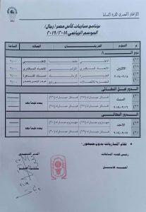كاس مصر لكرة السلة