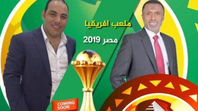 برنامج ملعب أفريقيا على شاشة الفضائية المصرية