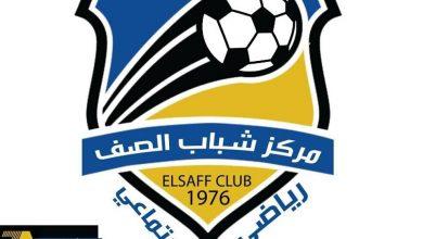 Photo of دوري القسم الثالث..فريق الصف مابين الصعود والهبوط