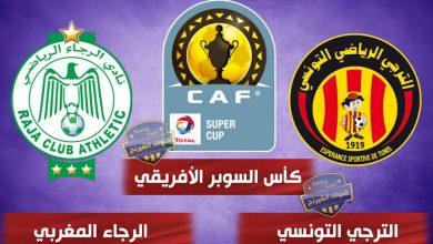 Photo of كأس السوبر الأفريقي منافسة مشتعلة بين الترجي والرجاء