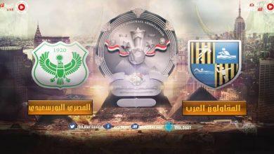 Photo of ملخص وأهداف مباراة المصري ضد المقاولون العرب