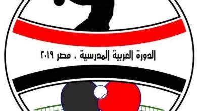 Photo of غدا.. قرعة الدورة العربية المدرسية لليد وتنس الطاولة