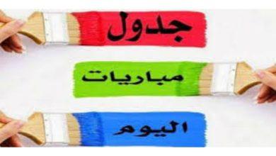 Photo of جدول مباريات اليوم والقنوات الناقلة الثلاثاء 30/4/2019