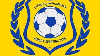 Photo of قائمة الإسماعيلي ضد الزمالك في الدوري المصري