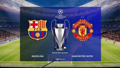 تشكيل فريق برشلونة ضد فريق مانشستر يونايتد