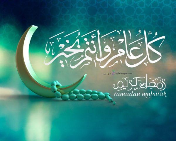 أول أيام شهر رمضان 2019 ميلادي 1440 هجري