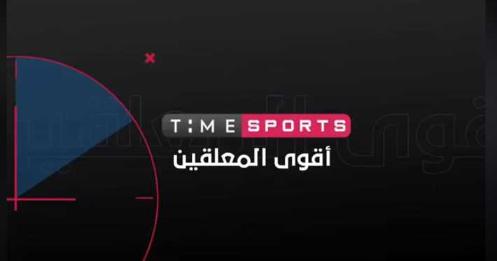 تردد قناة تايم سبورت time sport الناقلة لأمم أفريقيا