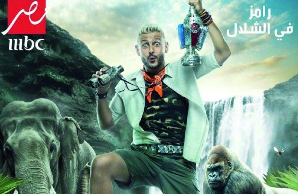 """حلقة إسماعيل يوسف في رامز في الشلال """" فيديو"""""""