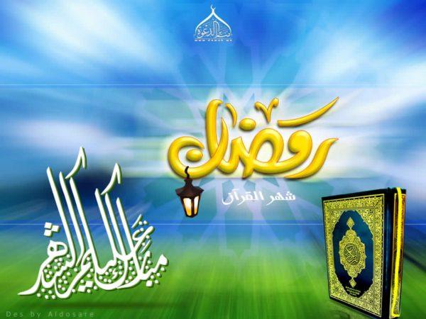 دعاء أول يوم رمضان 2019 ميلادي 1440 هجري