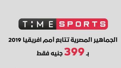 مشاهدة بث مباشر قناة تايم سبورت التردد الأرضي اون لاين مجانا time sport free