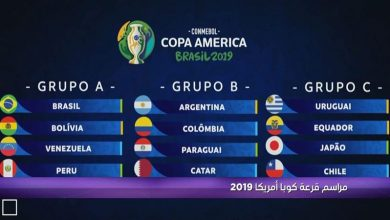 Photo of كوبا أمريكا 2019 .. تعرف على موعد مباريات دور المجموعات