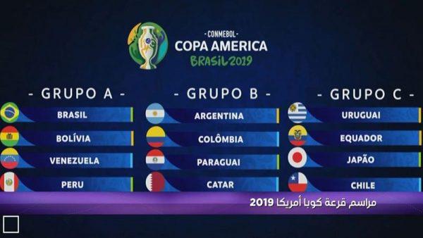 كوبا أمريكا 2019 تعرف على موعد مباريات دور المجموعات