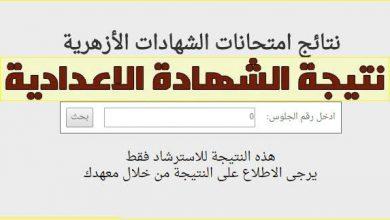 Photo of بوابة الأزهر الالكترونية Azhar.. نتيجة الشهادة الابتدائية والاعدادية الازهرية