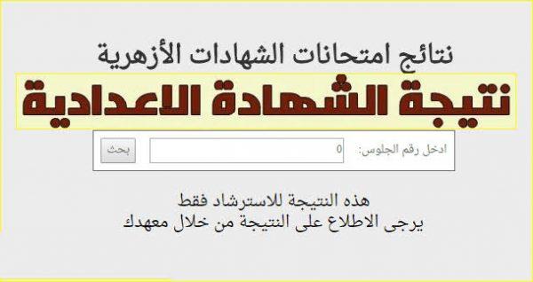 بوابة الأزهر الالكترونية Azhar.. نتيجة الشهادة الابتدائية والاعدادية الازهرية