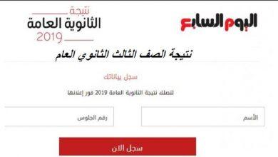 Photo of اليوم السابع ونتيجة الثانوية العامة 2019