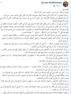 بيان عصام عبد الحميد لكشف أزمة المنتخب