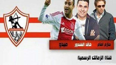 صورة مشاهدة بث مباشر قناة الزمالك الجديدة اون لاين مجانا  zamalek sport