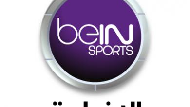 Photo of مشاهدة بث مباشر قناة بي ان سبورت الإخبارية المفتوحة البث الحي المباشر اون لاين مجانا Watch beIN Sports Live Online Channel