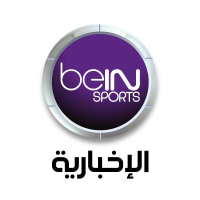مشاهدة بث مباشر قناة بي ان سبورت الإخبارية المفتوحة البث الحي المباشر اون لاين مجانا Watch beIN Sports Live Online Channel