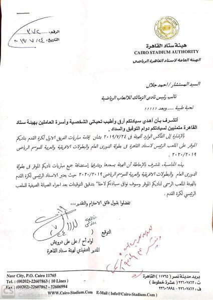 مباريات الزمالك المحلية والأفريقية على ملعب استاد القاهرة رسميا