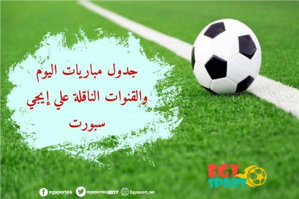 جدول ومواعيد مباريات اليوم السبت 24-8-2019 والقنوات الناقلة