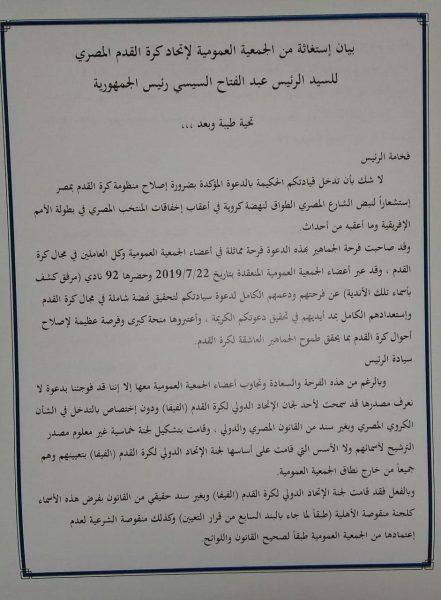 بالمستندات .. الجمعية العمومية لإتحاد الكرة ترسل إستغاثة لرئيس الجمهورية