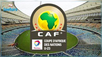 كأس أمم أفريقيا تحت 23 سنة
