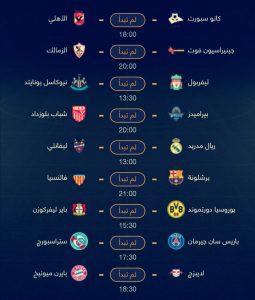 جدول ومواعيد مباريات اليوم السبت 14-9-2019