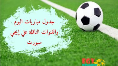 Photo of جدول ومواعيد مباريات اليوم الخميس 19-9-2019 والقنوات الناقلة