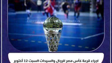 Photo of قرعة كأس مصر لكرة السلة ١٢ أكتوبر