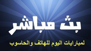 Photo of مشاهدة مباريات اليوم بث مباشر الأربعاء 23-10-2019