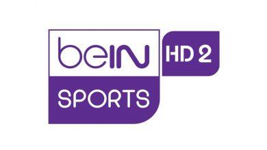 Photo of مشاهدة قناة بي ان سبورت 2 المشفرة مجانا بدون تقطيع قناة bein sports 2 hd