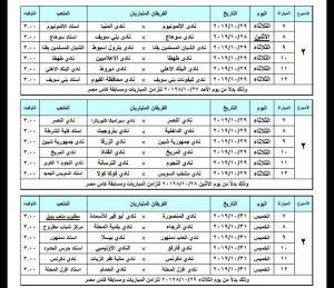 تعديل جدول مسابقة الدوري العام القسم الثاني