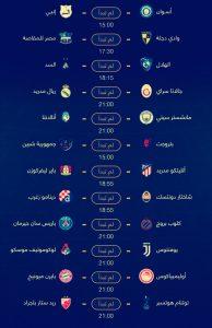 جدول ومواعيد مباريات اليوم الثلاثاء 22-10-2019 والقنوات الناقلة