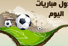 Photo of جدول ومواعيد مباريات اليوم الاحد 31-11-2019 والقنوات الناقلة