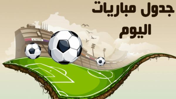 جدول ومواعيد مباريات اليوم الاربعاء