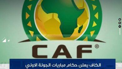صورة كأس الأمم الإفريقية تحت 23 سنة .. تعرف علي حكام الجولة الأولي