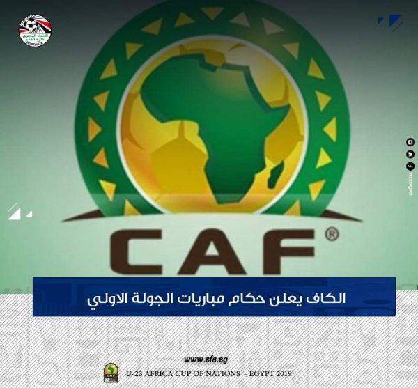 كأس الأمم الإفريقية تحت 23 سنة