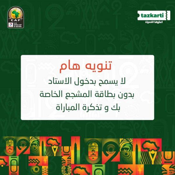 "تنبيه هام من ""تذكرتي"" بشأن مباراتي نصف نهائي كأس أمم أفريقيا تحت 23 عام"