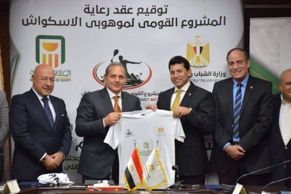 وزير الرياضة يشهد توقيع عقد رعاية المشروع القومى لموهوبي الاسكواش