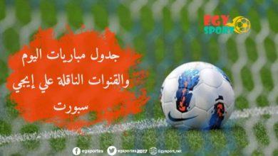 Photo of جدول ومواعيد مباريات اليوم الإثنين 18-11-2019 والقنوات الناقلة