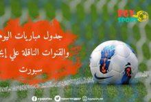 Photo of جدول ومواعيد مباريات اليوم الجمعه 22-11-2019