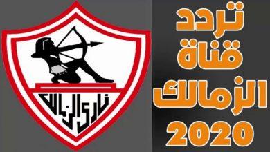 Photo of أحدث تردد قناة الزمالك الجديدة على نايل سات وموعد انطلاقها